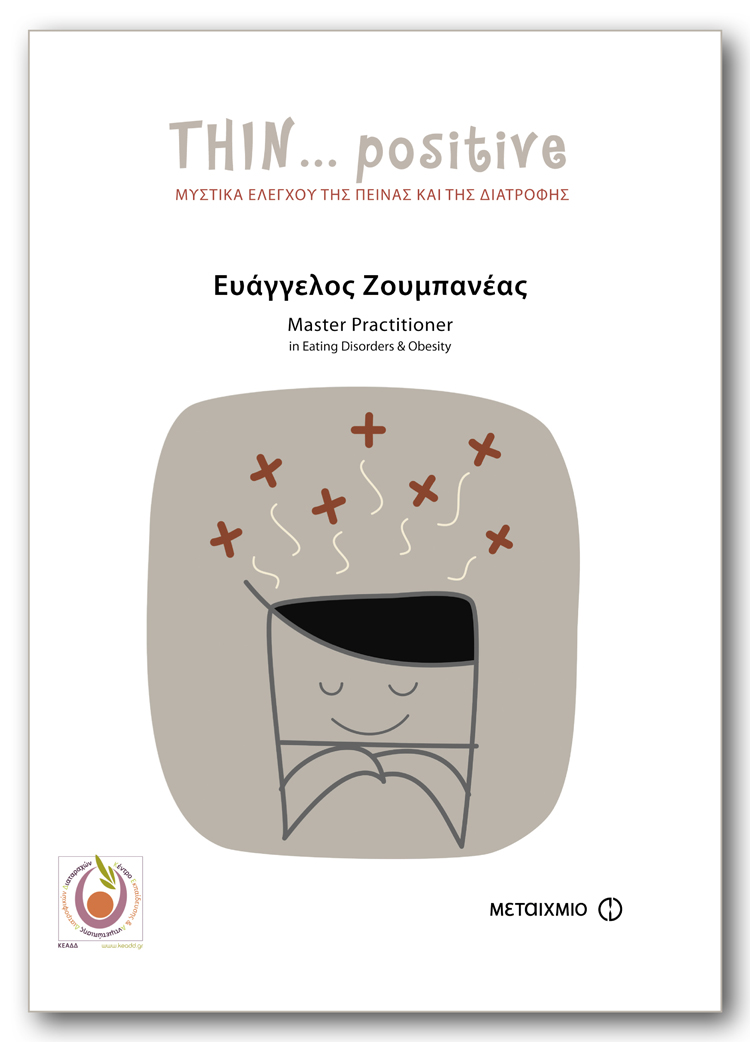 THIN POSITIVE COVER2